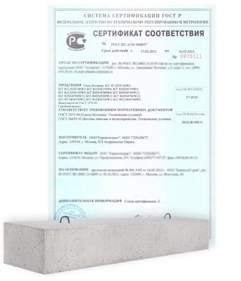Обязательная сертификация бетонной смеси раствор готовый цементный тяжелый